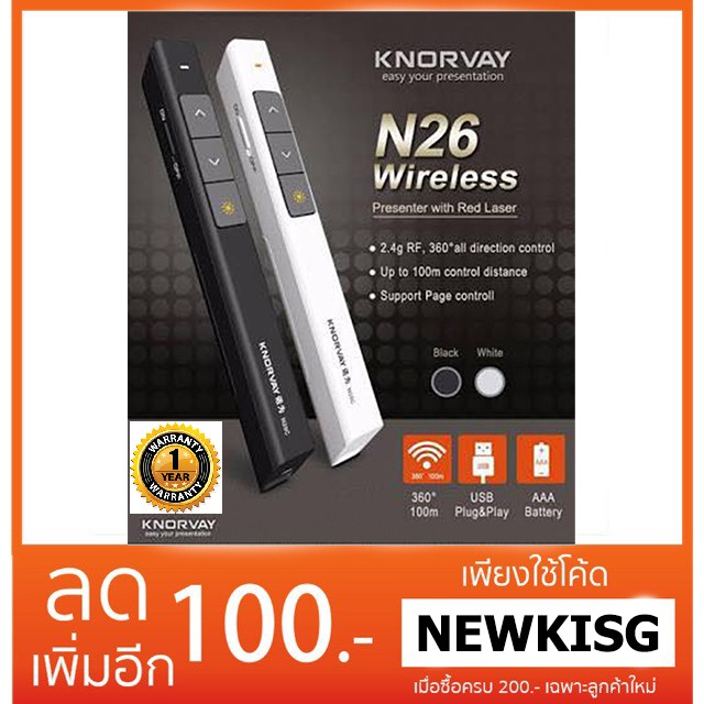 Knorvay Wireless Presenter with Laser Pointer N26C รีโมทพรีเซนต์ไร้สาย พร้อมเลเซอร์แสงสีแดง