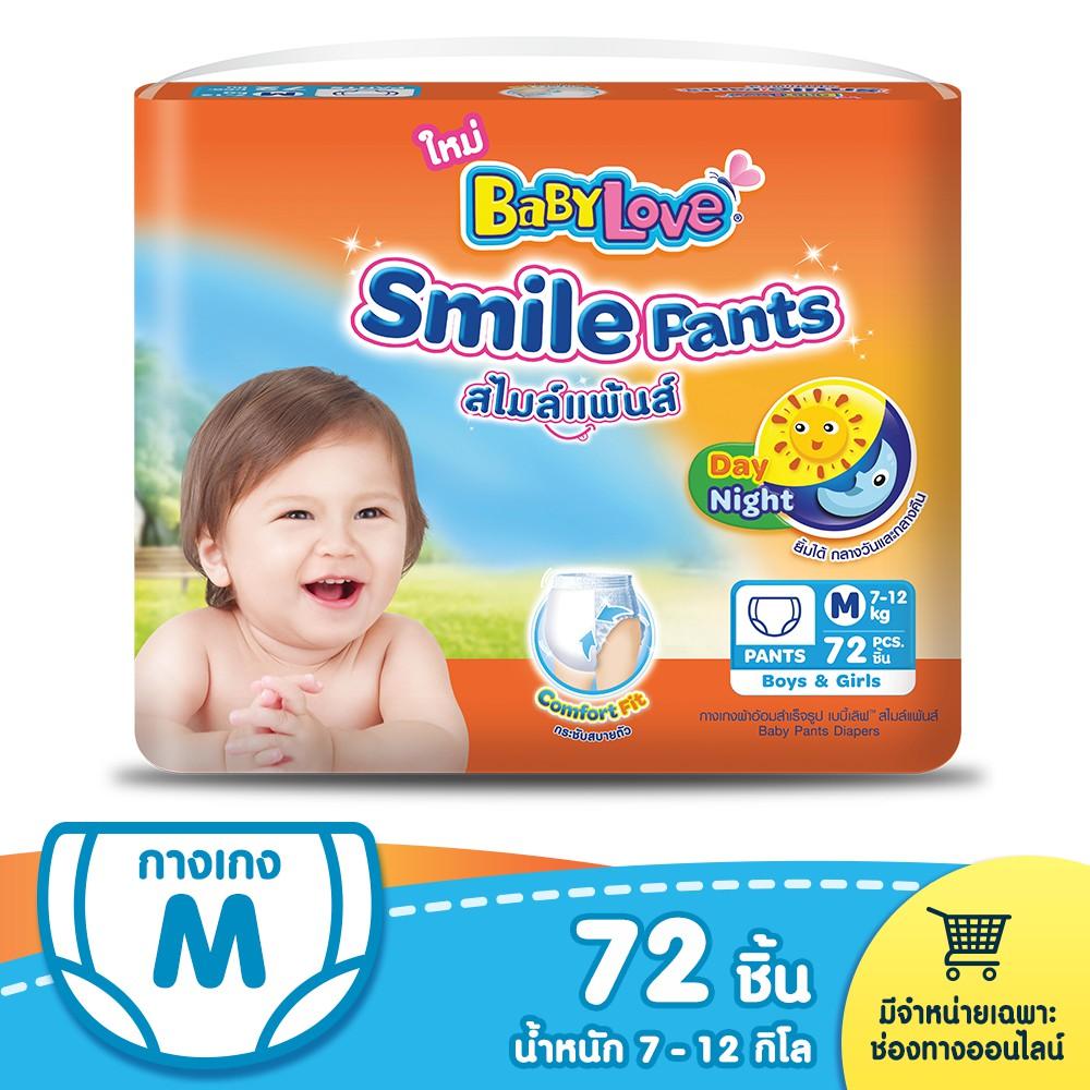 BABYLOVE SMILE PANTS กางเกงผ้าอ้อม เบบี้เลิฟ สไมล์แพ้นส์ ขนาดเมก้า ไซส์ M (72ชิ้น)