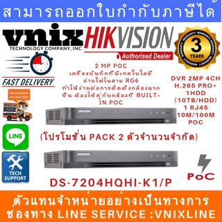 Hikvision DS-7204HQHI-K1/P 4 Turbo HD/AHD/Analog interface input, 4-ch video Built-in POC **โปรโมชั่น Pack 2