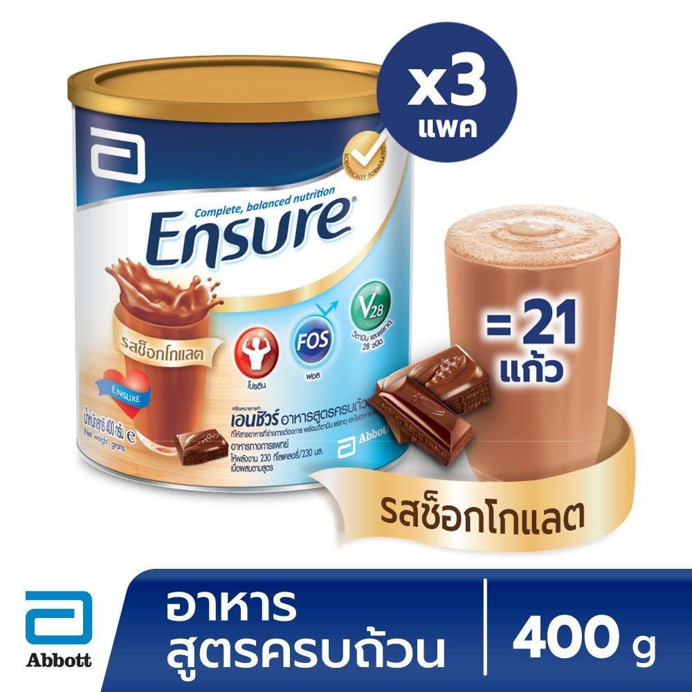 [จัดส่งฟรี] Ensure Chocolate 400g (Pack 3) เอนชัวร์ กลิ่นชอคโกแลต ขนาด 400 กรัม (แพ็ค 3)
