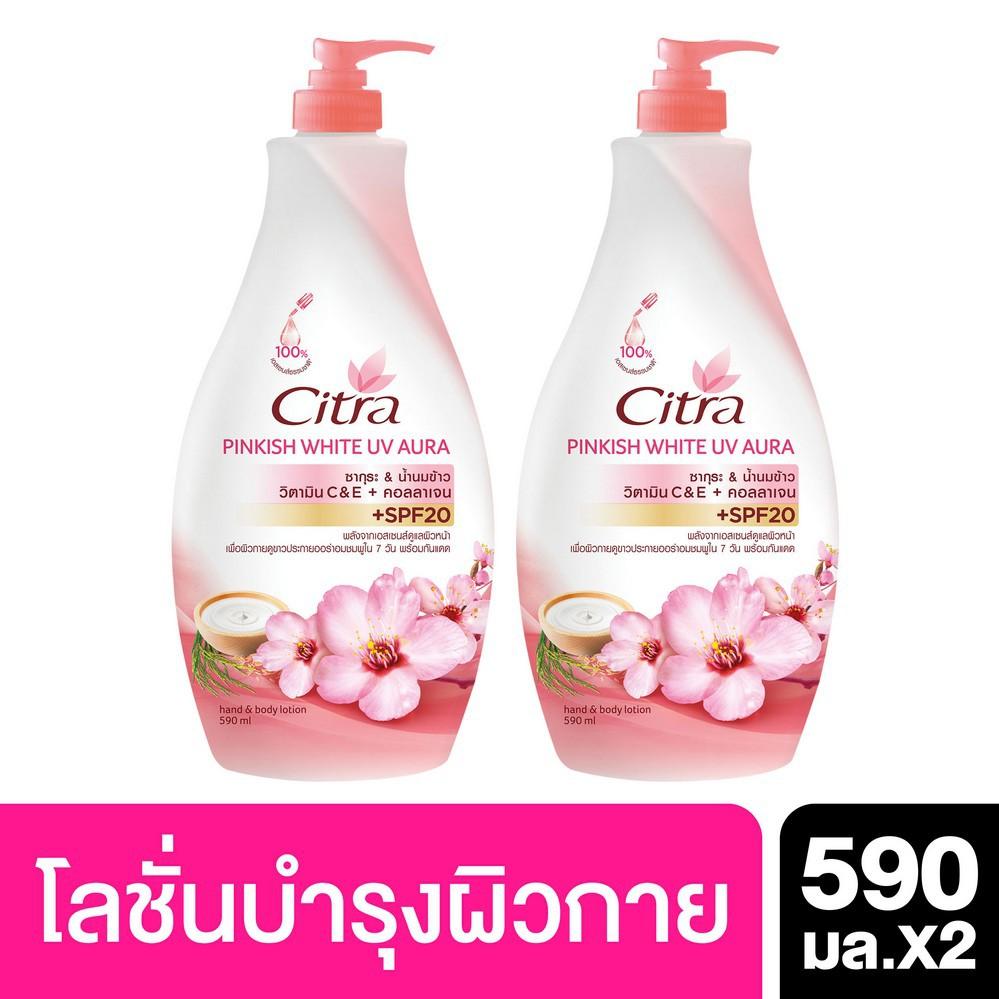 Citra Pinkish Whitening UV Aura Lotion 590 ml ซิตร้า พิงค์กิชไวท์ 590 มล. (2 ขวด) UNILEVER