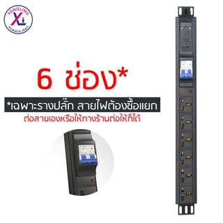 *1.5U* Power Distribution Unit For Cabinet (PDU) รางปลั๊กไฟ 6 ช่อง 6 Universal Outlet Lighting SW  High Power 32A 8000W