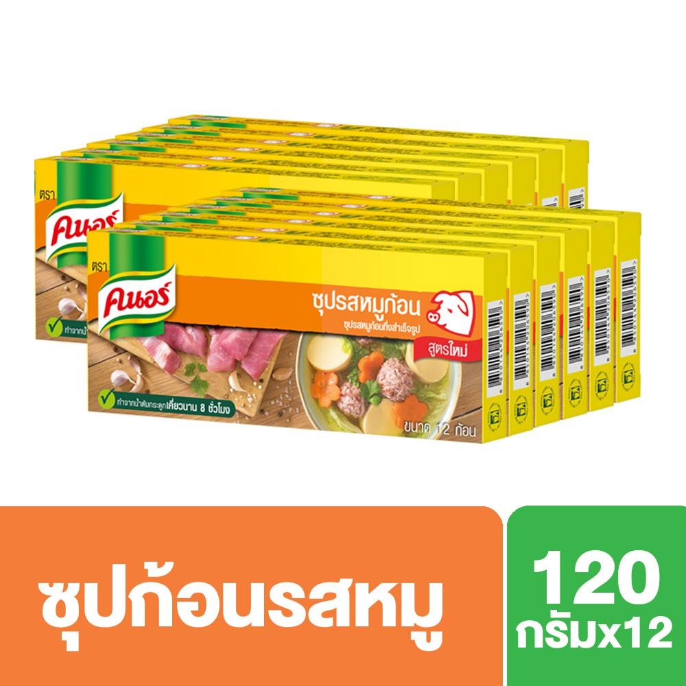 คนอร์ ซุปรสหมูก้อน 120 กรัม (แพ็ค 6) x2 Knorr UNILEVER