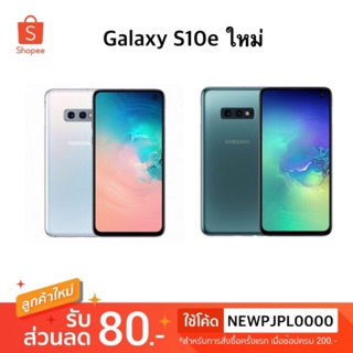 Review Sumsung Galaxy s10e ใหม่ๆ ประกัน1ปี