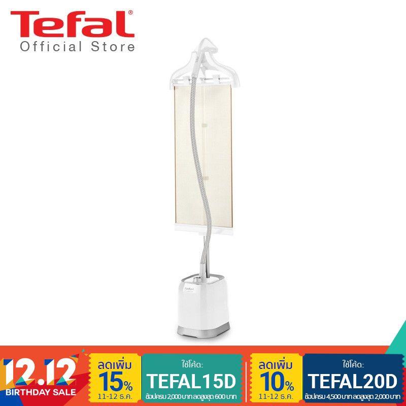 Tefal เครื่องรีดไอน้ำถนอมผ้า กำลังไฟ 1800 วัตต์ ความจุแท้งก์น้ำ 1.5 ลิตร รุ่น IT3441
