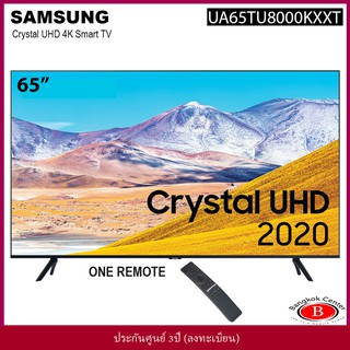 SAMSUNG 65 นิ้ว รุ่น UA65TU8000KXXT TU8000 Crystal UHD 4K Smart TV (2020)