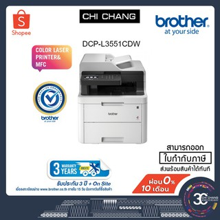 [🔖Code : GDJCTFG]BROTHER COLOR LASER PRINTER #  DCP-L3551CDW