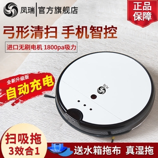 [Automatic charging for planning and cleaning] Fengrui intelligent mopping sweeper vacuum cleaner automatic sweeping