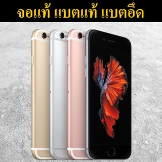 Review (จอแท้+แบตแท้)  Apple iPhone 6S 16 64 GB (Refurbished import from US iStudio)