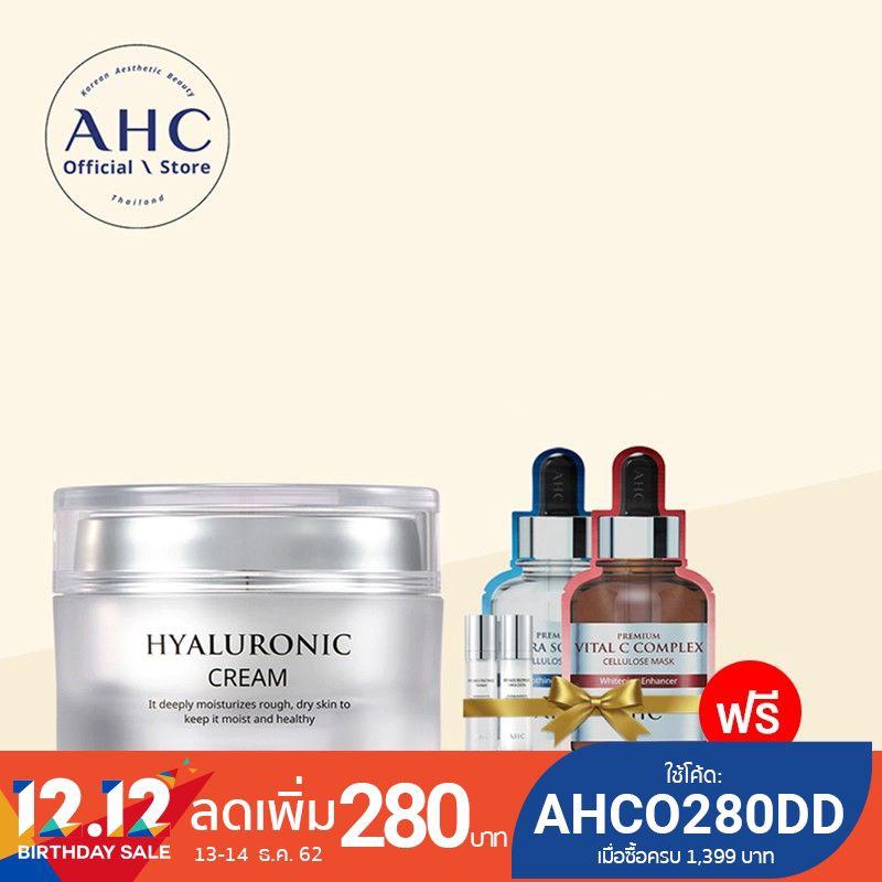 [ซื้อ 1 แถม 4] - AHC Hyaluronic Cream ครีมเพิ่มความชุ่มชื้นให้ผิว(ฟรี Toner 30มล.+Emulsion 30มล.+Soo