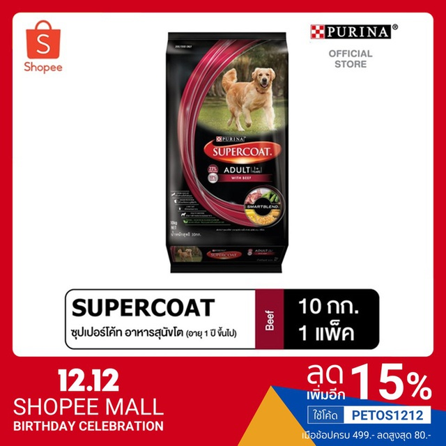 Supercoat ซุปเปอร์โค้ท อาหารสุนัข สูตรสุนัขโต รสเนื้อวัว 10กก.NestleTH