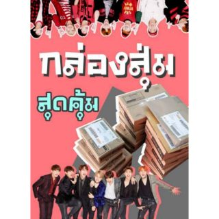 ซองสุ่ม/กล่องสุ่มKPOP มีทุกวง [EXO BTS GOT7 BLACKPINK MONSTA X TWICE  SEVENTEEN BIGBANG  WANNA ONE  REDVAVET