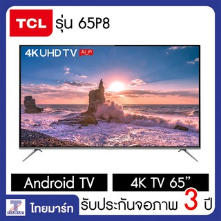 TCL LED SMART Android 9.0 UHD 4K TV 65