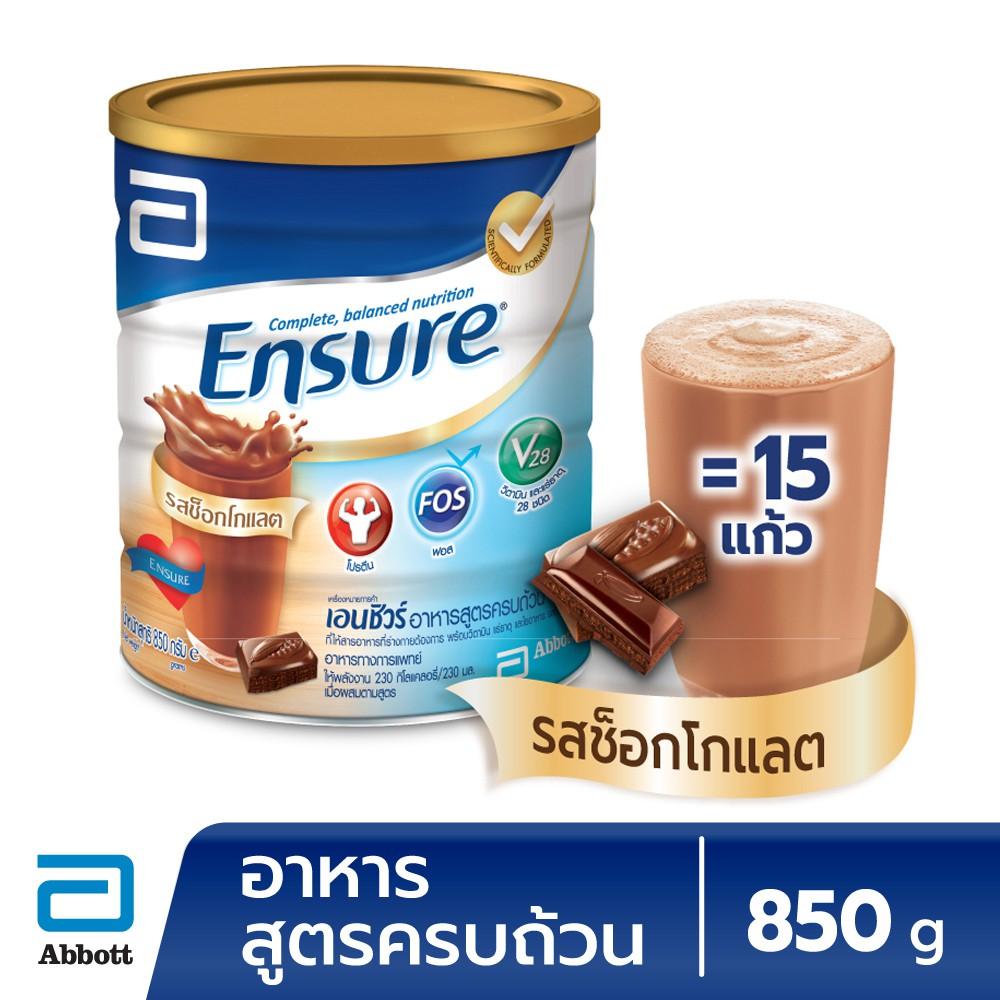 Ensure เอนชัวร์อาหารสูตรครบถ้วน กลิ่นช็อกโกแลต 850g