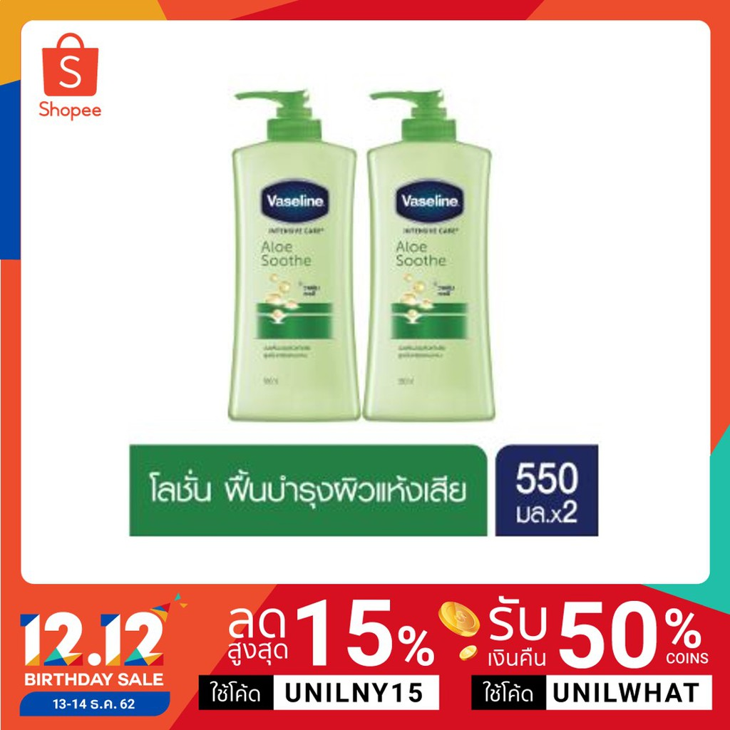 Vaseline Aloe Soothe Lotion Green 550 ml. (2 pcs) วาสลีน อโล ซูธ โลชั่น เขียว 550 มล (2 ขวด) UNILEVE