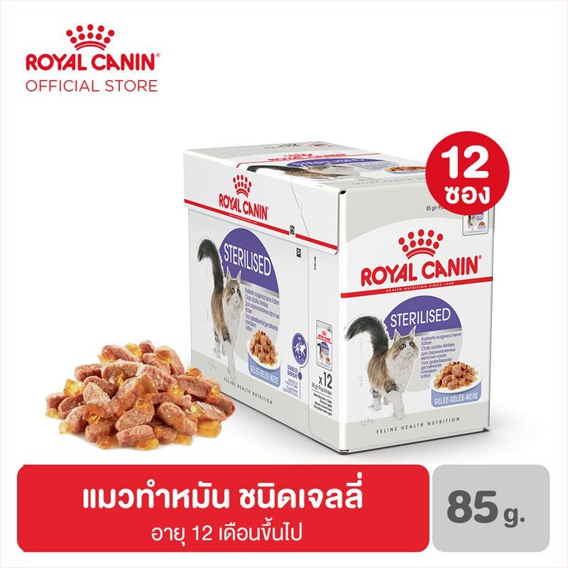 [ยกกล่อง 12 ซอง] Royal Canin Sterilised Pouch Jelly อาหารเปียก สำหรับแมวโต หลังทำหมัน เจลลี่ กล่อง 8