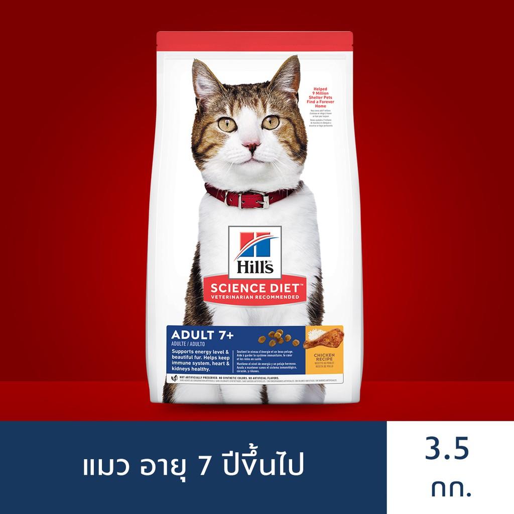 Hill's® Science Diet® อาหารแมว อายุ 7 ปีขึ้นไป ขนาด 3.5 กก.