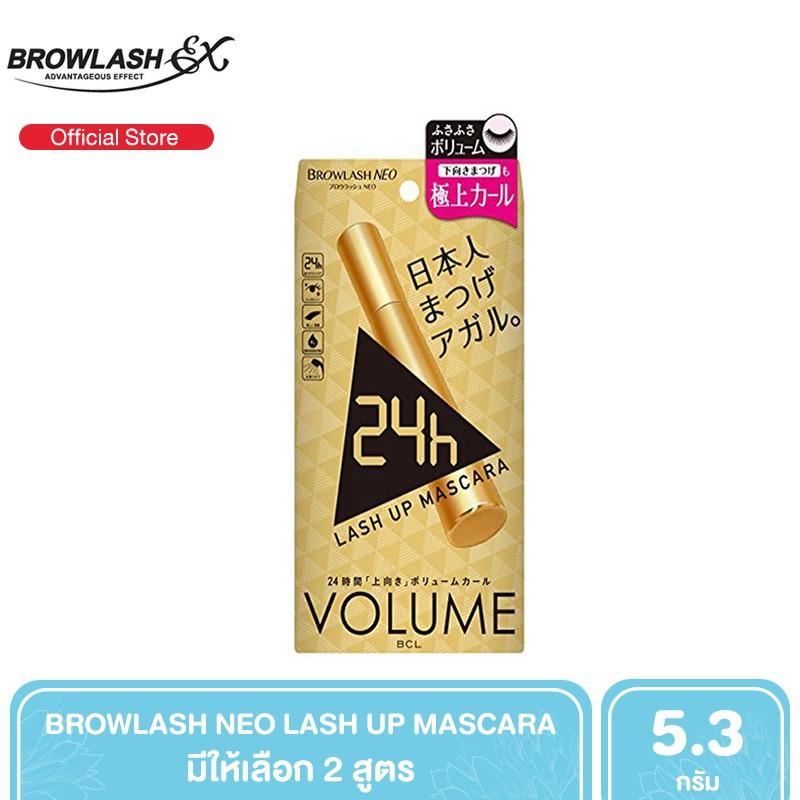 BROWLASH Neo Lash Up Mascara มาสคาร่า 5.3 g. [มี 2 สูตร]