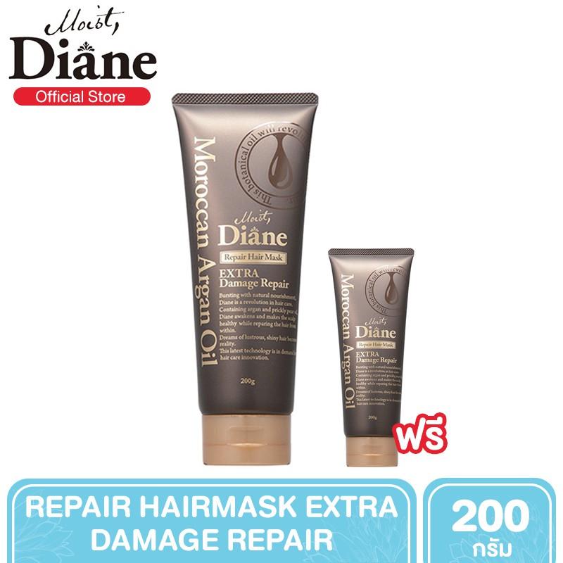[ซื้อ 1 แถม 1] - Moist Diane Repair Hairmask Extra Damage Repair มาส์กสูตรพิเศษ ฟื้นฟูและบำรุงเส้นผม