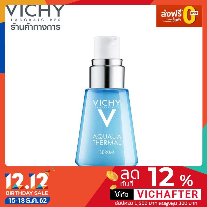 [ส่งฟรี] - Vichy Aqualia Thermal Rehydrating Serumเซรั่มบำรุงผิวเพื่อเพิ่มความชุ่มชื่นเหมาะสำหรับทุก