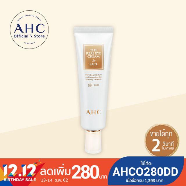[โค้ดลด] AHC The Real Eye Cream For Face (Pure) อายครีมทาได้ทั่วทั้งใบหน้า ลดริ้วรอย เติมความชุ่มชื้