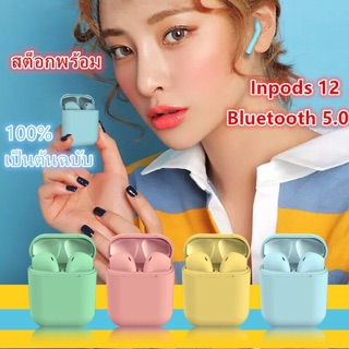 Review หูฟัง Inpods 12 Airpods i12 Tws หูฟัง Bluetooth IPhone Android sports