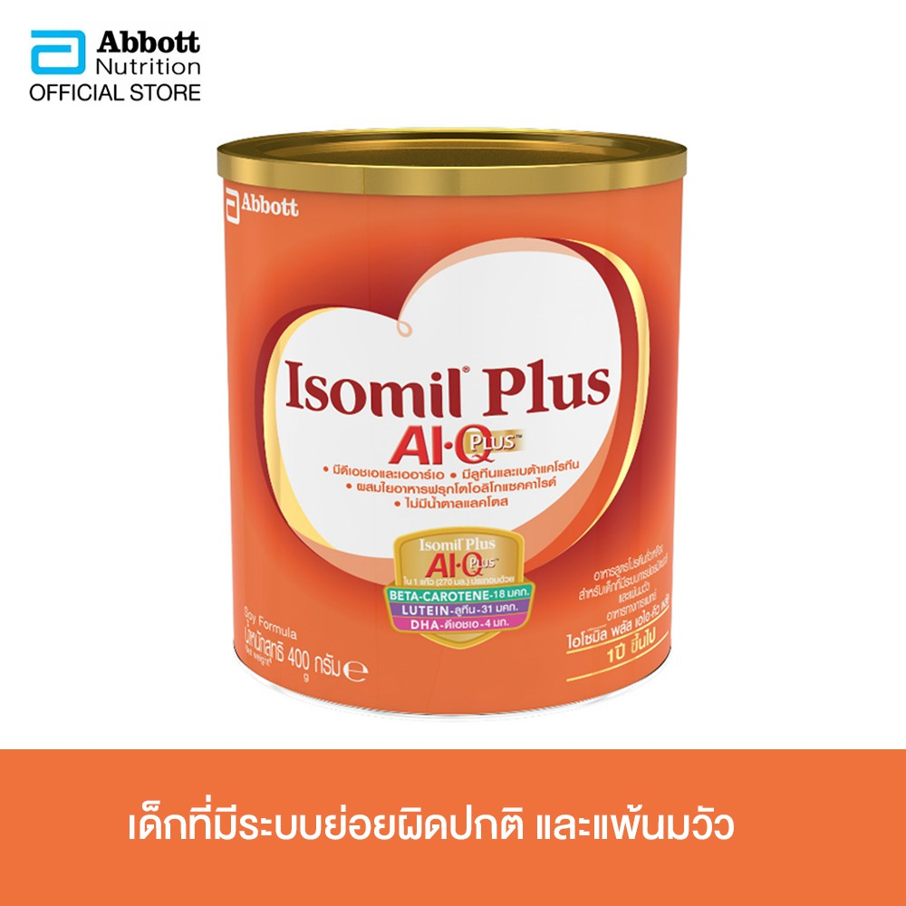 [จัดส่งฟรี] ไอโซมิล พลัส เอไอ.คิว พลัส 400 กรัม Isomil Plus AI.Q.Plus 400 g นมผงสำหรับเด็กสำหรับเด็ก