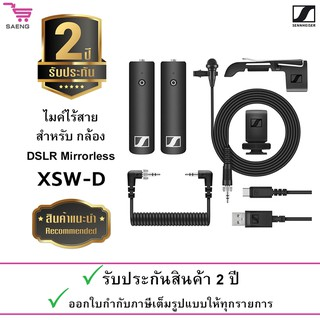 ไมค์ไร้สาย สำหรับกล้อง DSLR Mirrorless SENNHEISER XS Wireless Digital XSW-D PORTABLE LAVALIE