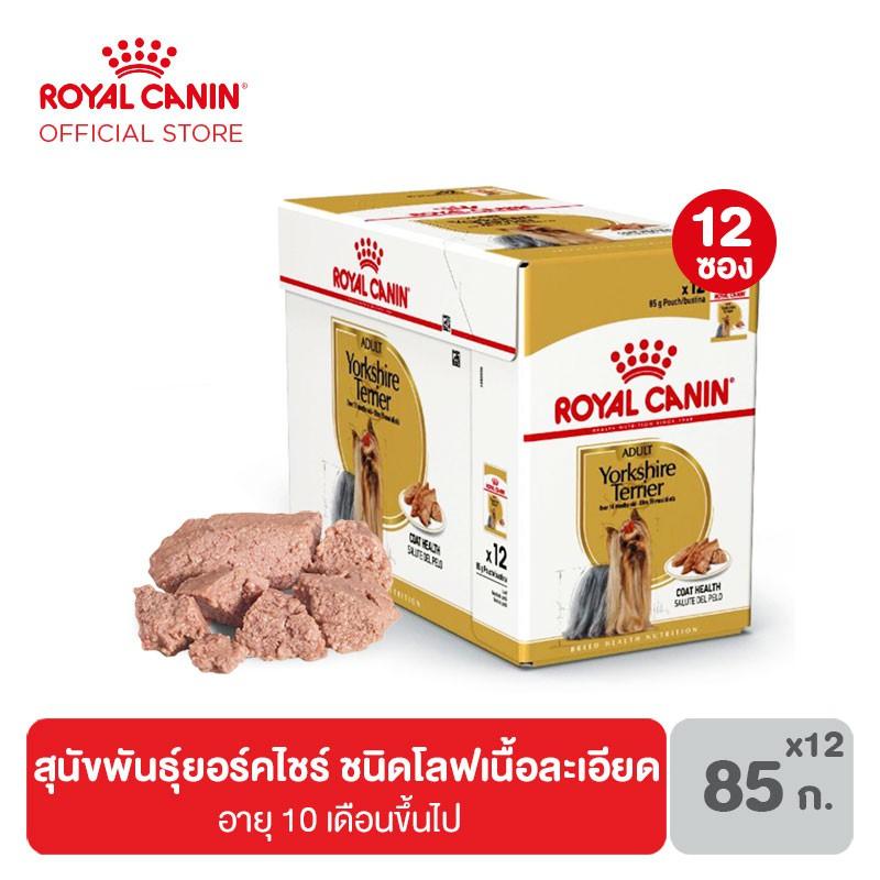 [ยกกล่อง 12 ซอง] Royal Canin Yorkshire อาหารเปียก สำหรับสุนัขโต พันธุ์ยอร์คไชร์ อายุ 10 เดือนขึ้นไป