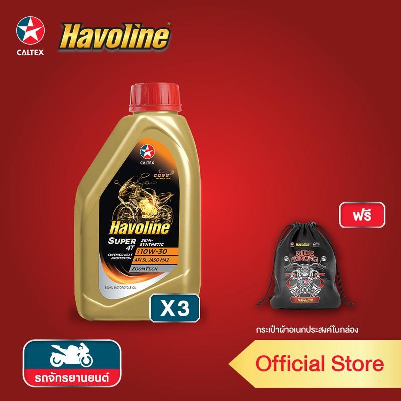 [ฟรี กระเป๋าผ้า] CALTEX น้ำมันเครื่อง Havoline ซูเปอร์ 4ที เซมิ-ซินเธติก SAE 10W-30 กึ่งสังเคราะห์ ข