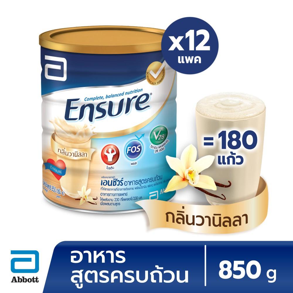 [จัดส่งฟรี] Ensure Vanilla 850g (Pack 12) เอนชัวร์ กลิ่นวานิลลา 850 กรัม (แพ็ค 12) อาหารเสริม สูตรคร