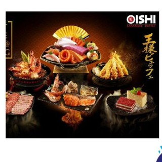 [Physical Voucher] บัตรโออิชิ กรุ๊ป Oishi Group Gift Vo