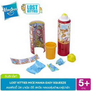 HASBRO LOST KITTIES MICE MANIA EASY SQUEEZE  (PDQ)
