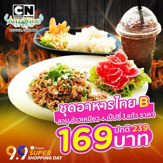 [E-Voucher]Cartoon Network Amazone -Thai Meal set B: Larb with sticky rice + 1 Pepsi: 169 บาท (ปกติ 239