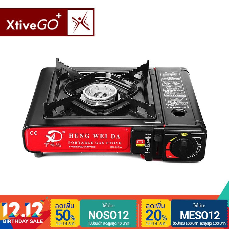 XtiveGo - Portable canned gas stove เตาแก๊สกระป๋องแบบพกพา