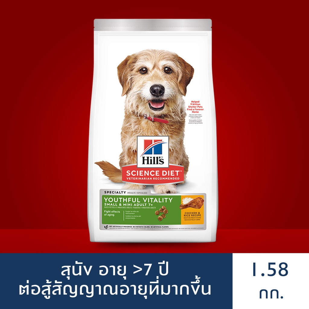 Hill's® Science Diet® Youthful Vitality อาหารสุนัขพันธุ์เล็ก อายุ 7 ปีขึ้นไป ต่อสู้สัญญาณอายุที่มากข