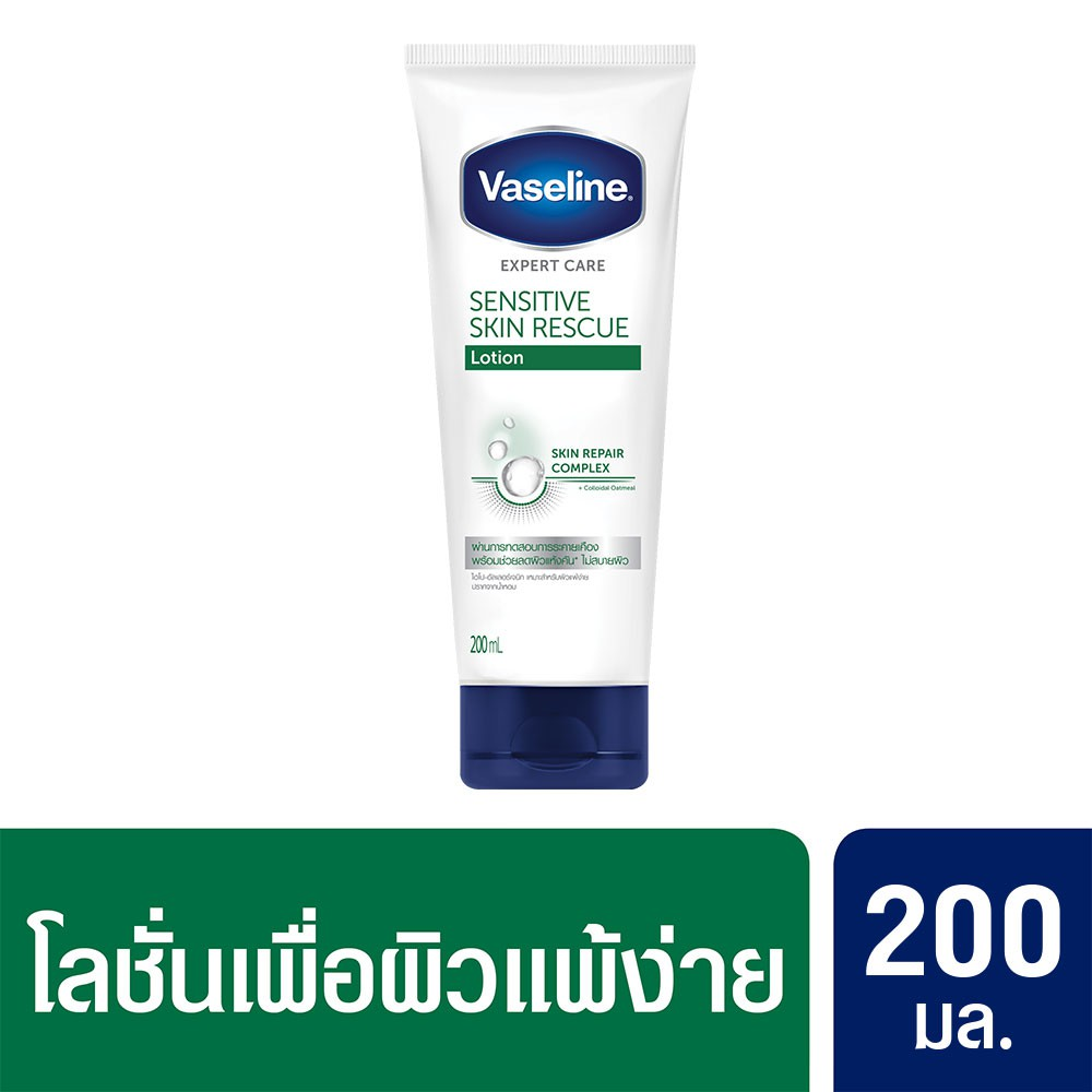 Vaseline Extra Sensitive Tube Lotion 200 ml. UNILEVER
