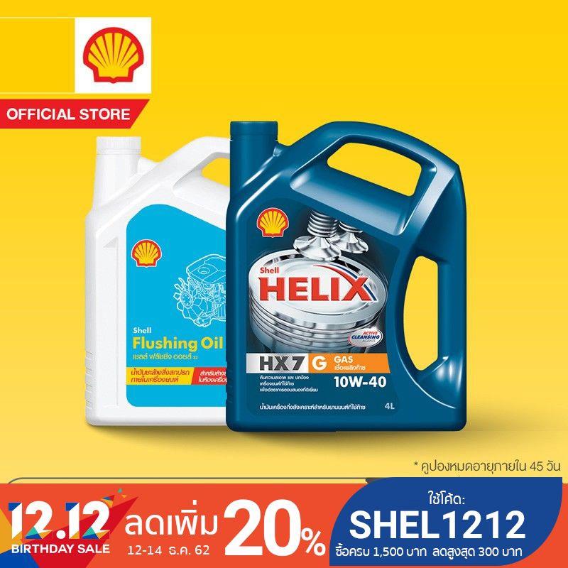 [eService] SHELL แพ็กเกจเปลี่ยนถ่ายน้ำมันเครื่องกึ่งสังเคราะห์ Helix HX7G รถแก๊ส 10W-40 (4 ลิตร) + F
