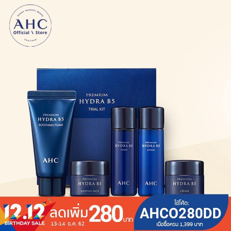 [โค้ดลด]AHC Premium Hydra B5 Trial 5pcs Kit ชุดทดลอง 5 ชิ้น ผิวนุ่มชุ่มชื้น (โฟม โทนเนอร์ โลชั่น ครี