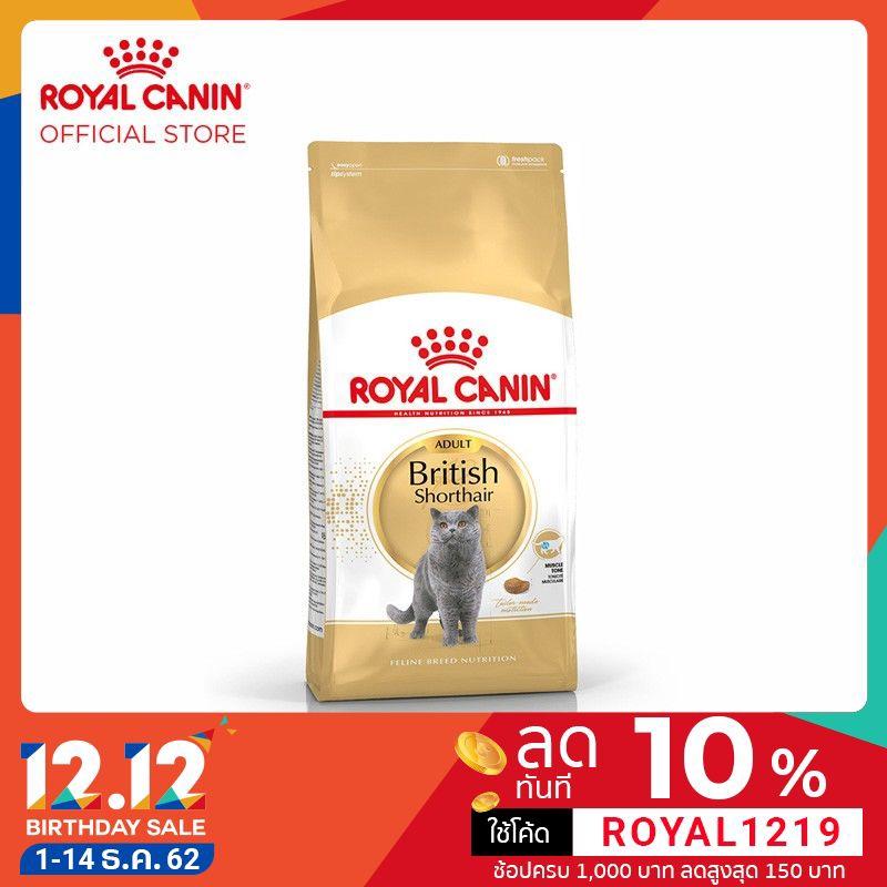 Royal Canin British Shorthair อาหารแมวโต พันธุ์บริติช ชอร์ตแฮร์ 400 กรัม
