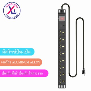 Power Distribution Unit For Cabinet (PDU) รางปลั๊กไฟ 8 ช่อง สายไฟยาว 3 เมตร 8 Universal Outlet Lighting SW + Prote
