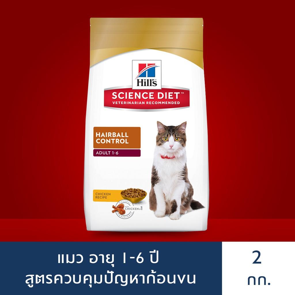 Hill's Science Diet อาหารแมว อายุ 1-6 ปี สูตรควบคุมปัญหาก้อนขน ขนาด 2 กก.