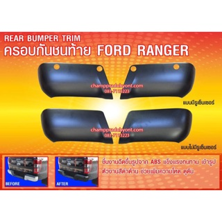 Review ครอบกันชนท้าย FORD RANGER 2012-2019