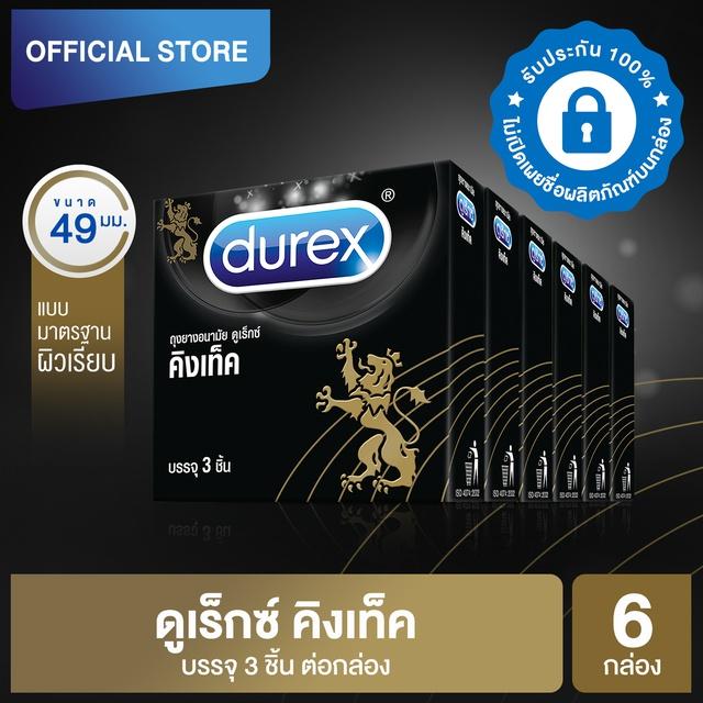 ดูเร็กซ์ ถุงยางอนามัย คิงเท็ค 3 ชิ้น จำนวน 6 กล่อง Durex Kingtex Condom 3's 6 boxes