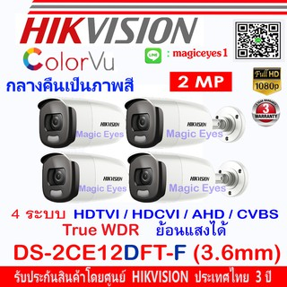 Hikvision ColorVu กล้องวงจรปิดรุ่น  DS-2CE12DFT-F 3.6mm  2ล้านพิกเซล  Full Time Color Bullet Camera