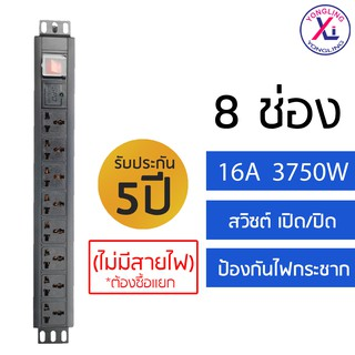 *1.5U*Power Distribution Unit For Cabinet (PDU) 1.5U รางปลั๊กไฟ 8 ช่อง 8 Universal Outlet Lighting SW + Protection LED