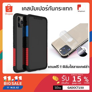Review Telephant NMDer Bumper Case เคสช้าง For iPhone 11 Pro MAX / 11 Pro / 11