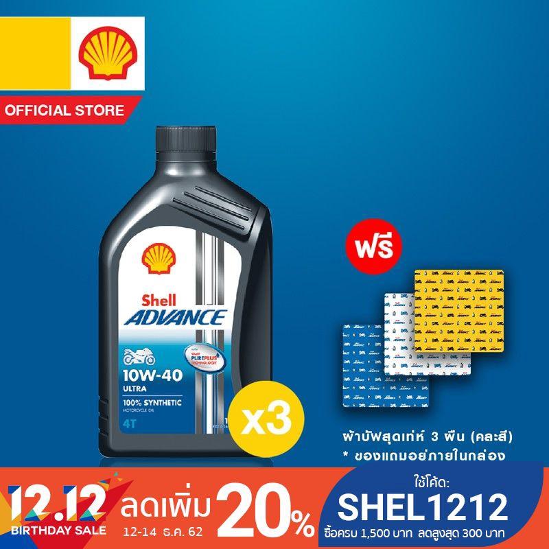 [ฟรี ผ้าบัฟสุดเท่ห์ 3 ผืน] SHELL น้ำมันเครื่องสังเคราะห์แท้ Advance Ultra 10W-40 (1 ลิตร) 3 ขวด