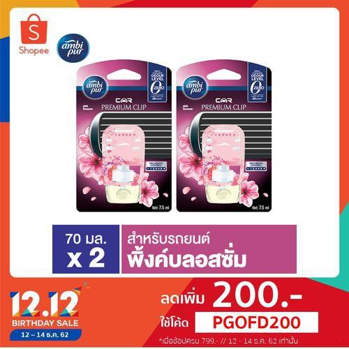 Ambipur Car Premium Clip Pink Blossom 7.5ML น้ำหอมปรับอากาศ สำหรับรถยนต์ แอมบิเพอร์ คาร์ กลิ่นพิ้งค