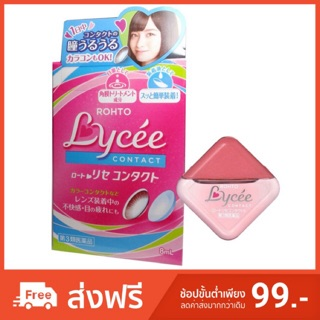 Review Rohto Lycee For Contact lens น้ำตาเทียมญี่ปุ่น